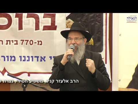 הרב אלעזר קניג עם המסר מתשרי