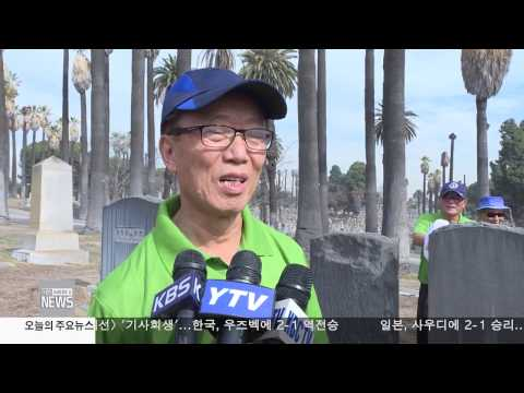 한인사회 소식 11.15.16 KBS America News