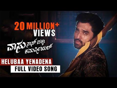 Video songs - Vaasu Naan Pakka Commercial - Helubaa Yenadena Video Song  Anish Tejeshwar  Nishvika