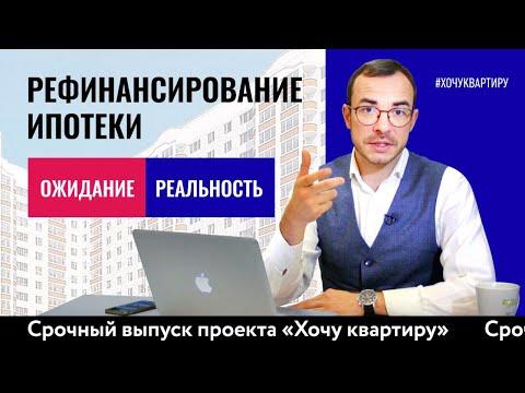 Как рефинансировать ипотеку - DomaVideo.Ru