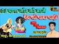 DJ घणा जोर को बाजे देव जी की यात्रा माही    2017 Superhit Rajasthani Song    DJ KRISHNA TONK