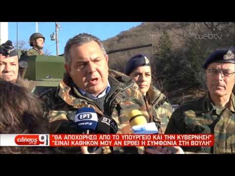 Συνταγματική αναθεώρηση στην πΓΔΜ και μετά στη Βουλή η συμφωνία των Πρεσπών | 27/12/2018 | ΕΡΤ