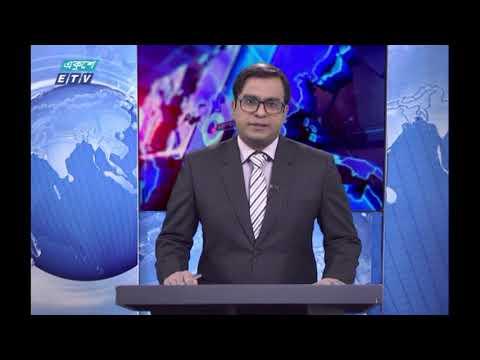 11 PM News 22 || রাত ১১ টার সংবাদ || 22 September 2020 || ETV News