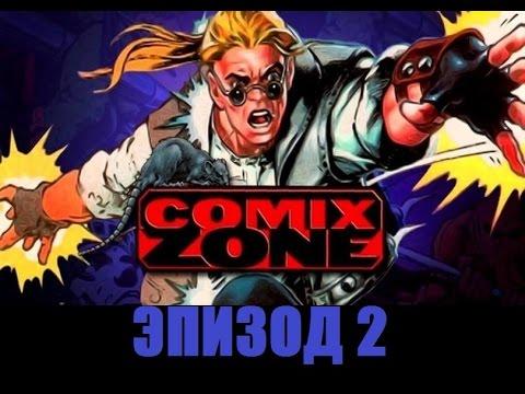 Скачать игры на сегу зона комикса