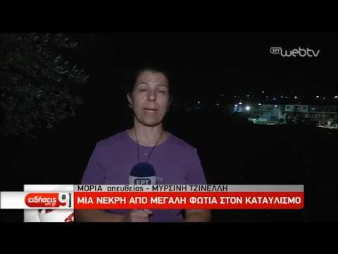 Επεισόδια και χημικά στον καταυλισμό στη Μόρια | 29/09/2019 | ΕΡΤ