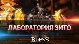 Видео к игре Bless из публикации: Локализаторы Bless показали подземелье Лаборатория Зито