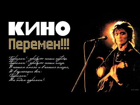 КИНО - ПЕРЕМЕН! (видео)