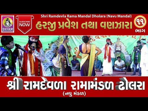 Video Ramamandal  |Ramdevla Ramamandal Dholra- 11 | હરજી પ્રવેશ તથા વણજારા |Shivam Cassette Ramamandal | download in MP3, 3GP, MP4, WEBM, AVI, FLV January 2017