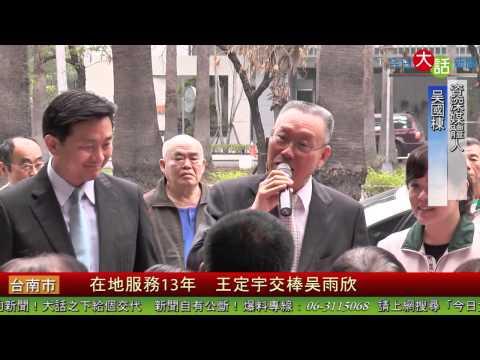 王定宇交棒吳雨欣 台南議員選戰與選舉參選焦點