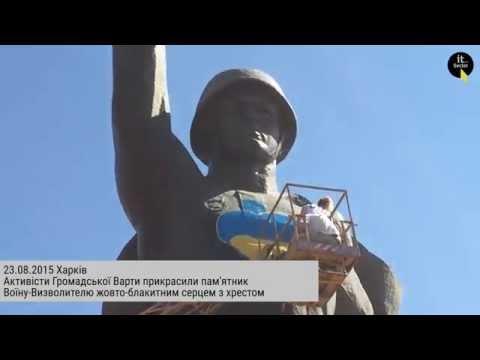В Харькове осквернили памятник Воину Освободителю