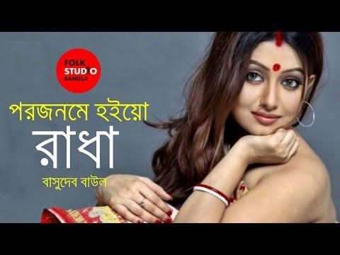Bonomali Tumi Poro Jonome Hoyo Radha ft. Basudeb Baul |  Folk Studio Bangla Song 2016