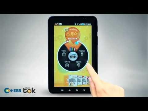 Video of EBS 스터디톡 (스마트폰 전용)