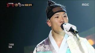 [King of masked singer] 복면가왕 스페셜 - Gaeko - Old Love, 개코 - 옛사랑, MBCentertainment,radiostar