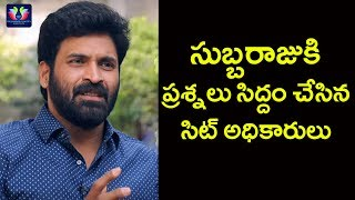 Young Tollywood Actor Subbaraju Have Admitted That They Have Received Notices From SIT. They Are Interrogate Actor Subbaraju Today. SIT Officers Have prepared Questions For Subbarao. Watch Latest Videos and More Updates.Click Here to Subscribe: https://goo.gl/9lFu8SFor more updates on film news/Gossips from Hindi, Tamil, Kannada and Malayalam watch exclusively in https://www.youtube.com/channe/UCl_y6GC5Y2mlRAZZB8FVqEwTelugu full screen is your final destination for best in class content from Telugu Film industry.Watch & Enjoy Animated Rhyme Videos : https://goo.gl/diJvzKFor More Latest comedy Movies: http://bit.ly/2mFn0HTFor More Exclusive Movies: http://bit.ly/2lDIHsfTO LIKE, SHARE and SUBSCRIBE  CLICK here:►Subscribe us on http://bit.ly/2mDjKKc►Like us on Facebook: https://goo.gl/FRL1f8►Follow Us on Twitter: https://twitter.com/TeluguFS►Circle Us on Goggle +: http://bit.ly/2leVn54SUBSCRIBE Tollywood Film city Media for unlimited entertainment:►For New Movies in HD: https://goo.gl/qSrQBm►For TELUGU FULL MOVIES:https://goo.gl/4y7jrX►For divine Movies: http://bit.ly/2l1CnXISpiritual►For Latest Telugu Video Songs: https://goo.gl/VZEmB7►For Latest Movie Updates:https://goo.gl/qSrQBm    Stay connected with us for more latest updates!!!@2017 Tollywood Film City Media Pvt.Ltd.