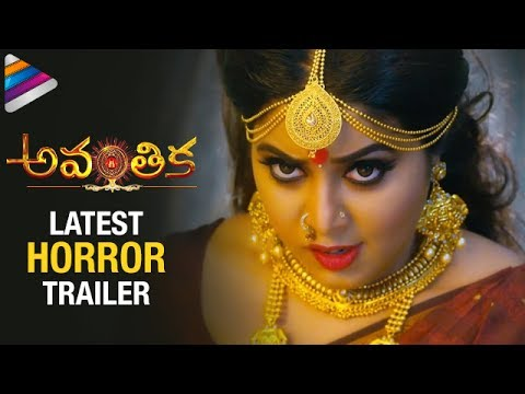Avanthika Telugu Movie Latest Trailer | Poorna | Latest Horror Movie 2017