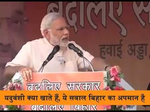 यदुवंशी क्या खाते हैं, ये सवाल बिहार का अपमान है : PM Narendra Modi #BiharElections