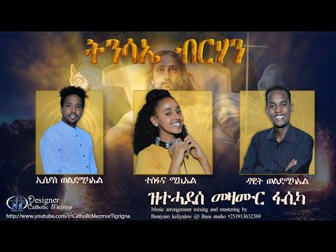 Tnsaie Brhan (ትንሳኤ ብርሃን) Remix by Iseyas, Tesfana & Dawit – Mezmur Catholic 2020