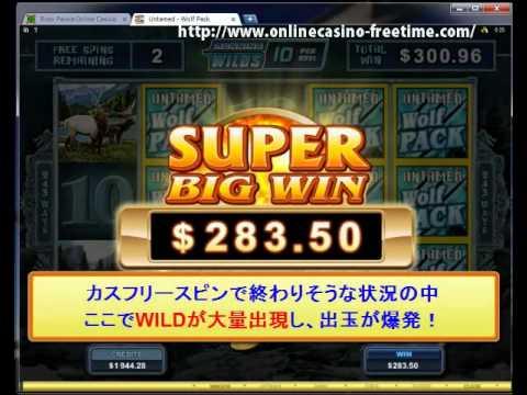 「ウルフパック」 激熱フリースピン Wolf Pack Slot 10 Free Spins Big Win