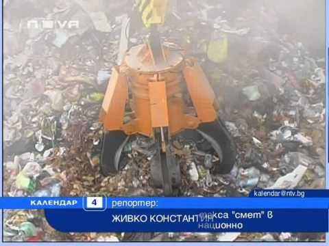 Определянето на такса смет в София е дискриминационно