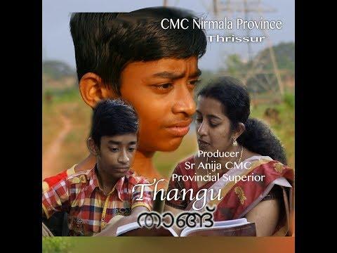 Short Film 2018. എനിക്ക് 'താങ്ങാ'യി നിന്ന എന്റെ ടീച്ചർ