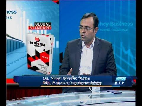 Ekushey Business    মো. আবদুল মুকতাদির সিএফএ    29 October 2019    ETV Business