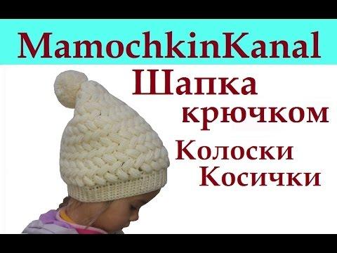 Шапка крючком Колоски Косички из пышных столбиков Конусом С помпоном (видео)