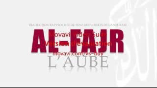 89- Al Fajr - Tafsir bamanakan par Bachire Doucoure Ntielle