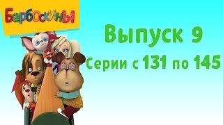 Барбоскины — Выпуск 9 (131-145 серии подряд). Новые мультики 2017 года.