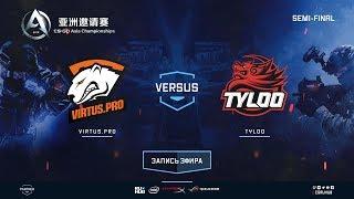Virtus.pro vs TyLoo - CS:GO Asia Championship - map2 - de_train [yXo, ceh9]