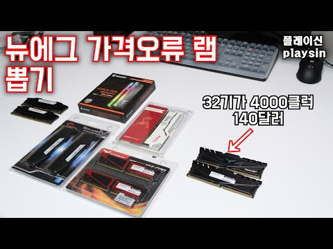 가격오류 직구 램 뽑기 / 32G (16X2) 4000 클럭 140달러 DARK Zα DDR4 / 커뮤니티 댓글...잊지않겠다 /  [4K] [playsin플레이신]