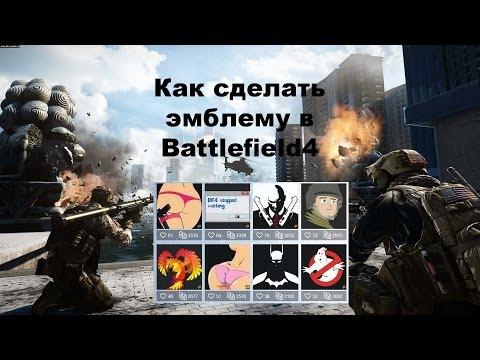 Как сделать как в battlefield