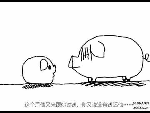 笑話動畫 猪爸爸猪孩子...