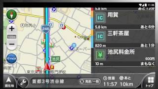 カーナビ/オービス取締/渋滞-ナビタイム・ドライブサポーター YouTube video