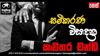 Neth FM Balumgala 2016-04-25