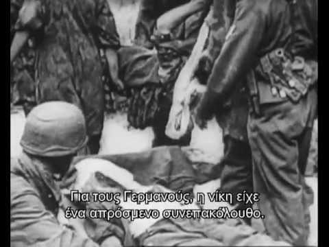 Video - Σαν σήμερα: Ξεκινά η Μάχη της Κρήτης (φωτο)