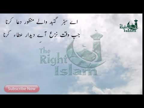 Video Aye Sabz Gumbad Wale Manzoor Dua Karna Naat Lyrics in Urdu (Awais Raza Qadri) download in MP3, 3GP, MP4, WEBM, AVI, FLV January 2017
