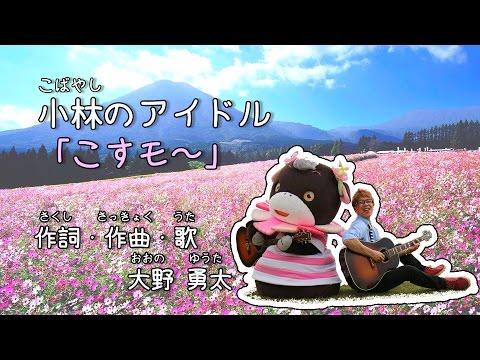 宮崎県小林市のゆるキャラアイドル「こすモ~」 ちゃんの歌♪  …