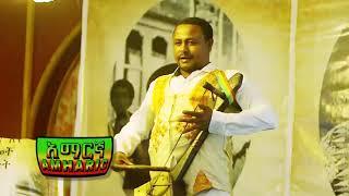 """""""እንደ ሚኒሊክ አይደለም አይበለዋ  እና ግርግር ቢመጣ እጁን ሰጥቶ ነው ከሀገር የሚወጣ"""" Ethiopia"""