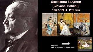 ВИДЕО: Джованни Болдини (Giovanni Boldini), 1842-1931. Италия 1-ч - https://youtu.be/egzTSCcL298 ВИДЕО: Джованни...