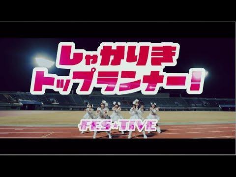 , title : 'FES☆TIVE「しゃかりきトップランナー!」MV(2020年2月26日発売)'