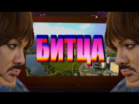 Киркоров и Басков BITZA (ПАРОДИЯ)