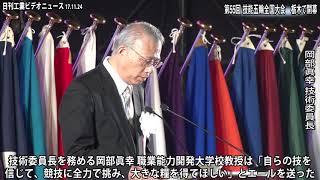 【電子版】第55回 技能五輪全国大会 栃木で開幕(動画あり)