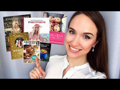 КУЛИНАРНЫЕ книги НОВИНКИ! Я в ВОСТОРГЕ ) AlenaTravkova онлайн видео