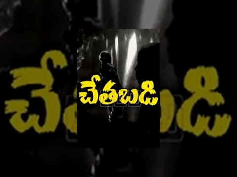 Tollywood Movies - Chetabadi is an Telugu horror movie. It is an most successful Horror movie of tollywood. Like and Follow Us - https://www.facebook.com/vegaentertain https://...
