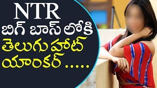Tollywood Nagar...వైల్డ్ కార్డ్ ఎంట్రీ ద్వారా... బిగ్ బాస్ లోకి తెలుగు టాప్ యాంకర్  Anchor to enter Bigg Boss House ?Hey guys!You're watching Tollywood Nagar . A YouTube Channel that is dedicated to publish a video for every day based on the issues happening every corner of the earth with original content.Do like, comment, share and subscribe and help us in helping you with more stuff you like to have.