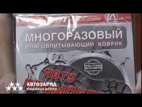Тест влаговпитывающего коврика - Автопамперса
