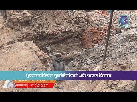 (कान्तिपुर समाचार | भूकम्पपछिको पुनर्निर्माणले अझै पाएन तिब्रता...3 min, 23 sec.)