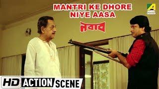 Download Video Mantri Ke Dhore Niye Aasa   Action Scene   Nawab   Ranjit Mallick MP3 3GP MP4