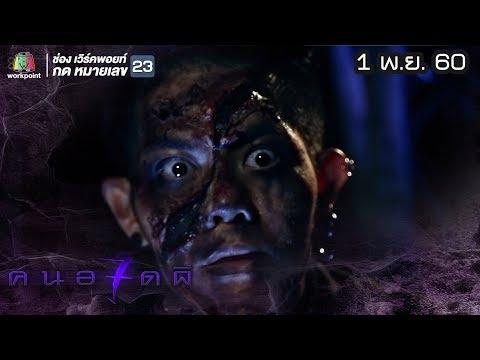 คนอวดผี ปี7 | อาถรรพ์ถ้ำลั่นทม | 1 พ.ย. 60 Full HD