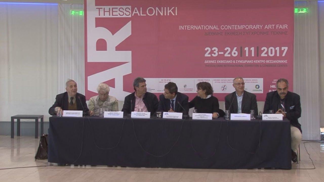 Ξεκινάει την Πέμπτη η έκθεση Art Thessaloniki